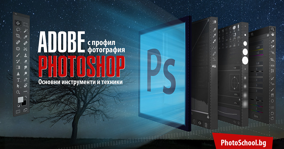 Фотошоп за фотографи - курс начално ниво за работа с Adobe photoshop с профил фотография.